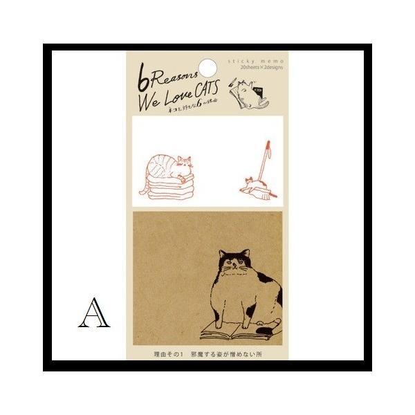 ネコ付箋 邪魔するネコの付箋 ふてぶてしくて愛らしいネコのしぐさ付箋2種 お届け方法ゆうパケットメール便