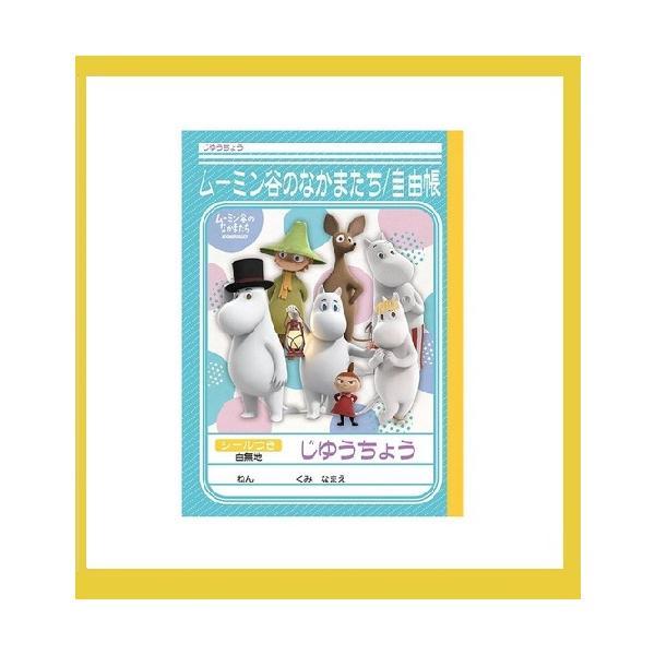 日本製ムーミン自由帳 シール付き ムーミン谷のなかまたち 白無地 お届け方法ゆうパケットメール便で4冊まで