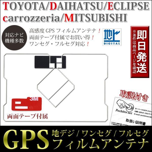 GPS一体型フィルムアンテナ ミツビシ NR-MZ33-2 NR-MZ03-3 NR-MZ33-3 NR-MZ03-4 両面テープセット 取説付き