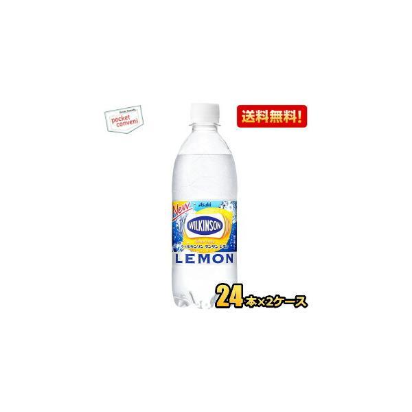 ウィルキンソン炭酸水レモン500mlペットボトル48本(24本×2ケース)(炭酸水レモンウィルキンソンタンサンアサヒ)