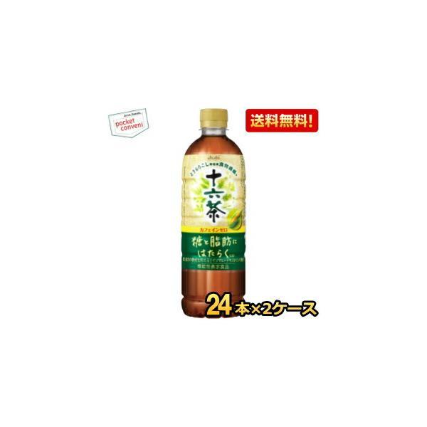 特価アサヒ十六茶プラス3つのはたらき630mlPET48本(24本入×2ケース)(機能性表示食品)からだ十六茶よりリニューアル