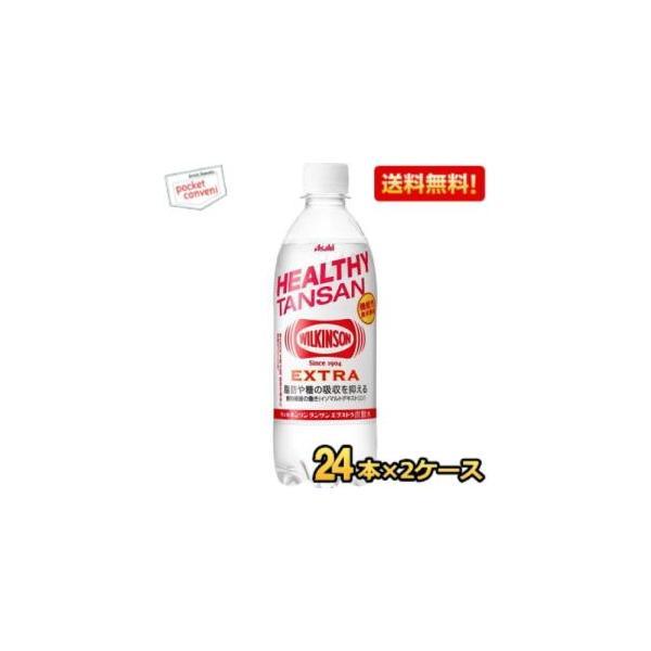 アサヒウィルキンソンタンサンエクストラ490mlペットボトル48本(24本×2ケース)(炭酸水)『機能性表示食品脂肪の吸収を抑え