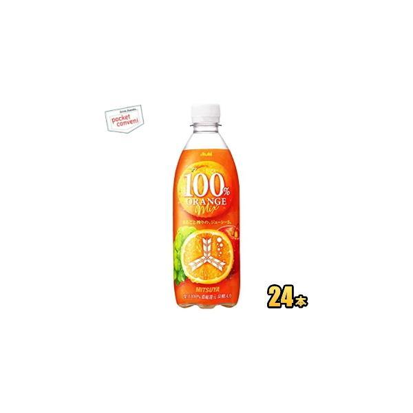 アサヒ 三ツ矢 100%オレンジミックス 500mlペットボトル 24本入 三ツ矢サイダー