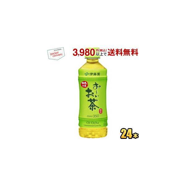 『期間限定特価』 伊藤園 お〜いお茶 緑茶 350mlペットボトル 24本入(おーいお茶)