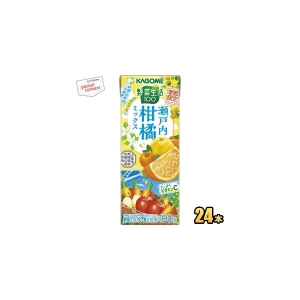 カゴメ 野菜生活100 瀬戸内柑橘ミックス 195ml紙パック 24本入 (野菜ジュース)