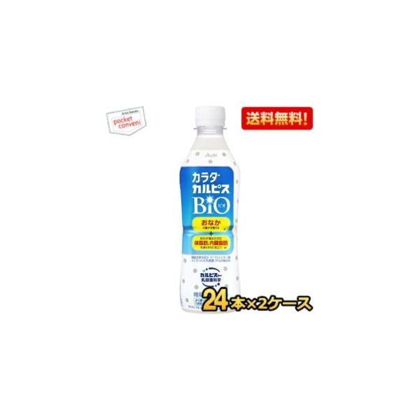 特価『2ケース』カラダカルピス430mlペットボトル48本(24本×2ケース)(機能性表示食品) 北海道800円・東北400円・