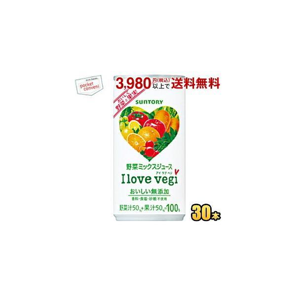 サントリー I love vegi アイラブベジ 190g缶 30本入 (野菜ジュース)