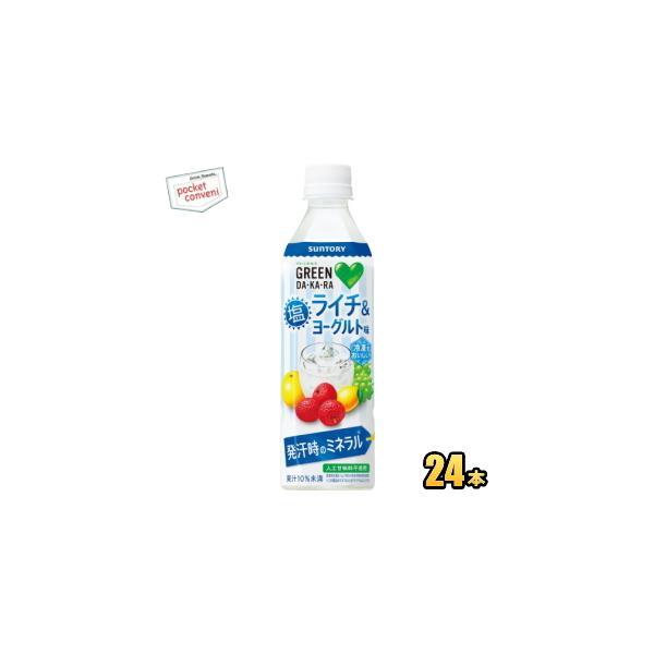 サントリー グリーンダカラ 塩ライチ&ヨーグルト味 490mlペットボトル 24本入 『冷凍・冷蔵兼用』 (スポーツドリンク 熱中症対策)