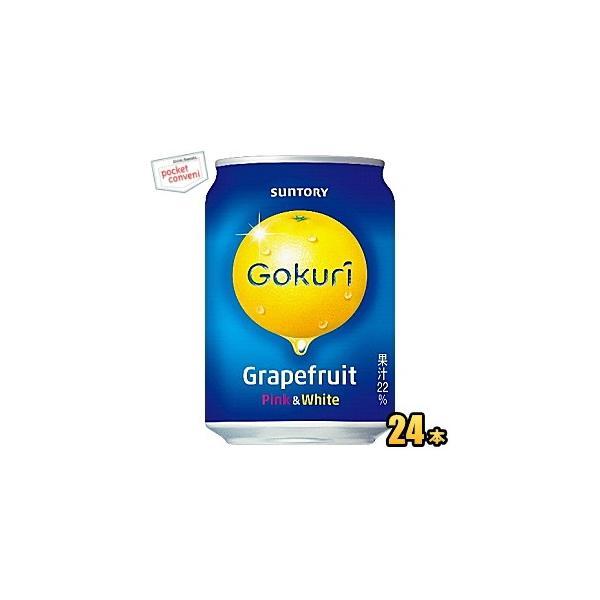 サントリー Gokuri Grapefruit 280g缶 24本入 (ゴクリ グレープフルーツ)