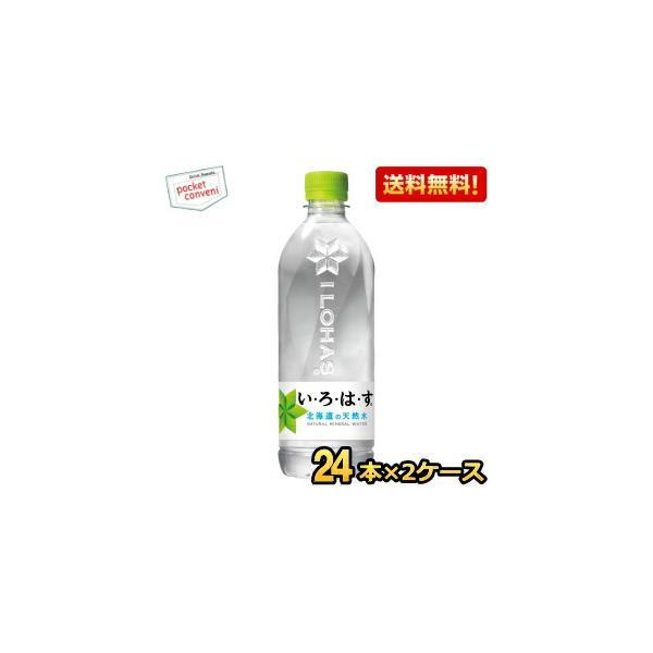 特価コカコーラいろはす天然水555mlペットボトル48本(24本×2ケース)(ミネラルウォーター水) 北海道800円・東北40