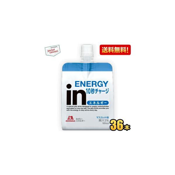 送料無料 ウイダーinゼリー エネルギーイン 180g 36個入 (ゼリー飲料 ウイダーインゼリー)