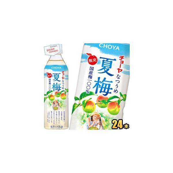 チョーヤ CHOYA 夏梅 限定出荷 500gペットボトル 24本入 (梅ジュース 紀州産南高梅使用)