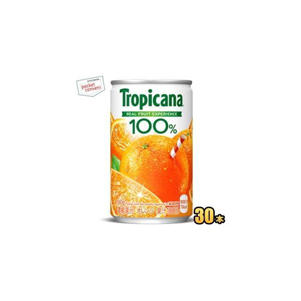 キリン トロピカーナ100%ジュース オレンジ 160g缶(ミニ缶) 30本入 (果汁飲料)