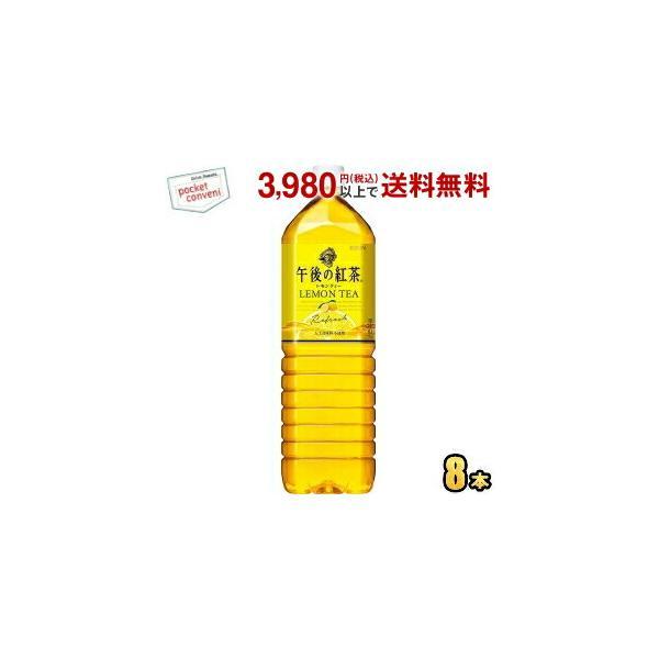 キリン 午後の紅茶 レモンティー 1.5Lペットボトル 8本入