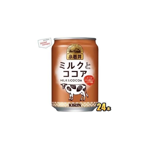 キリン 小岩井 ミルクとココア 280g缶 24本入