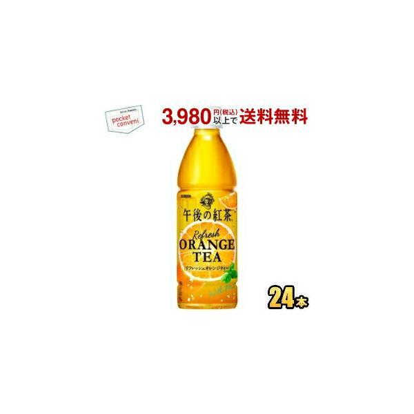 キリン 午後の紅茶 リフレッシュオレンジティー 430mlペットボトル 24本入 (フルーツティー)