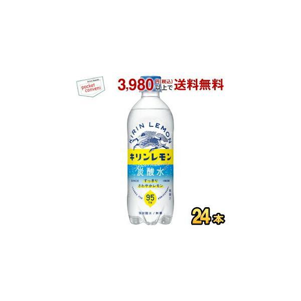 『期間限定特価』キリン キリンレモン スパークリング無糖 450mlペットボトル 24本入 (炭酸水 レモン)
