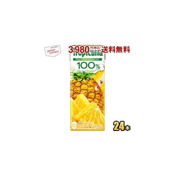 トロピカーナ 100%ジュース パインアップル 250ml×24本 紙パック