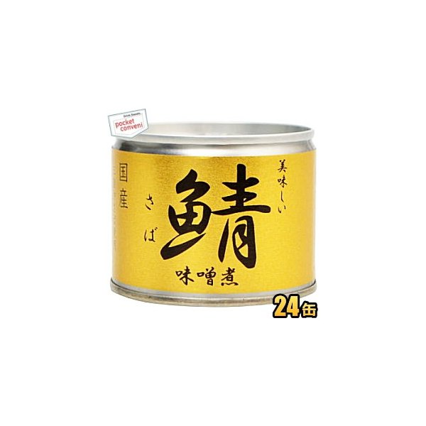 数量限定特価 伊藤食品 190g美味しい鯖 味噌煮 24缶入 (辛口津軽味噌・国産さば使用 サバ缶 さば缶 鯖缶 缶詰)