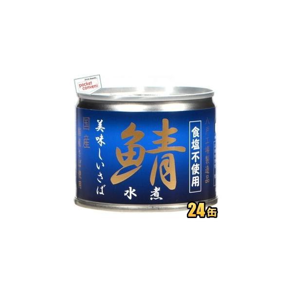 数量限定特価 伊藤食品 190g美味しい鯖 水煮『食塩不使用』 24缶入 (国産さば使用 サバ缶 さば缶 鯖缶 缶詰)