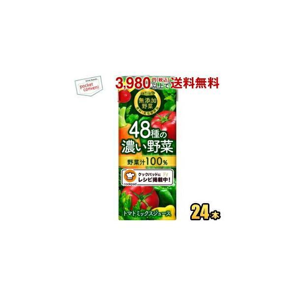 キリン 無添加野菜 48種の濃い野菜100% 200ml紙パック 24本入 (トマトミックスジュース)