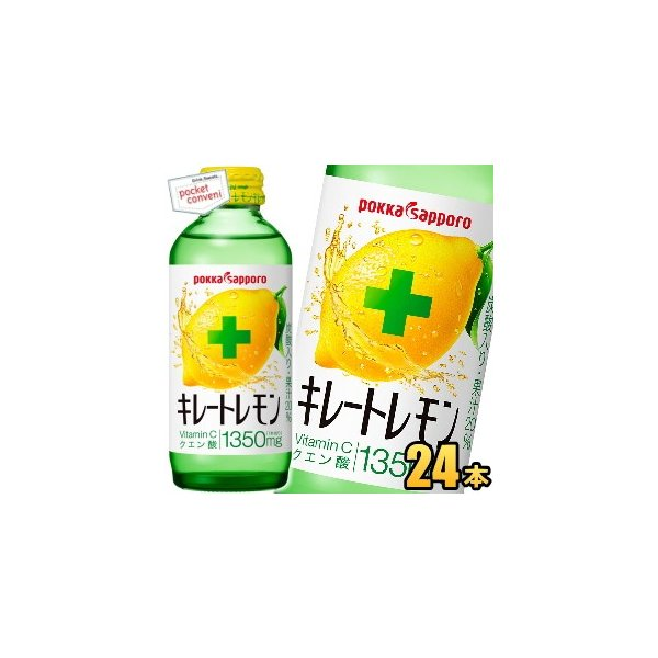 特価 ポッカサッポロ キレートレモン 155ml瓶 24本入 (果汁飲料 炭酸飲料)
