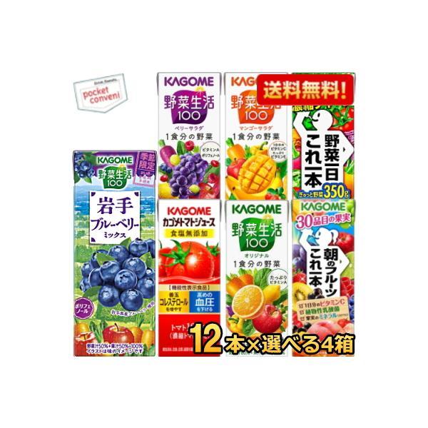 野菜ジュース 送料無料 カゴメ 200ml紙パックシリーズ選べる48本セット( 野菜ジュース トマトジュース 野菜生活 16種類から選べる4種)