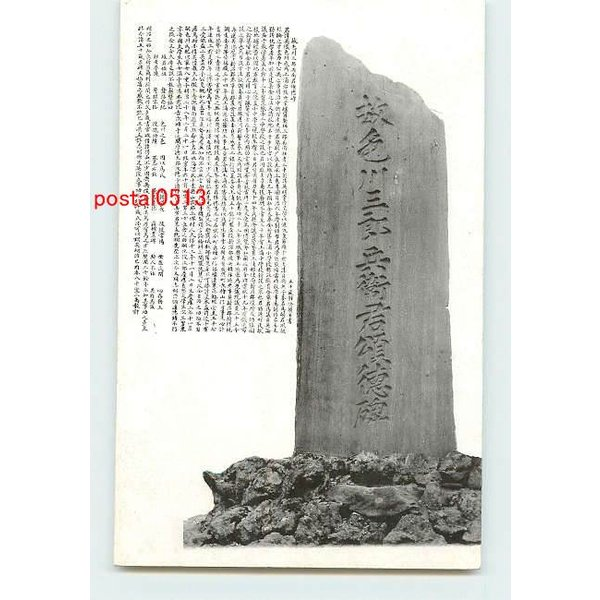 Xd1085故色川三郎兵衛君頌徳碑【...