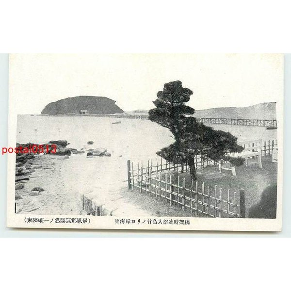 Xf0306愛知 竹島大祭臨時架橋【絵葉書