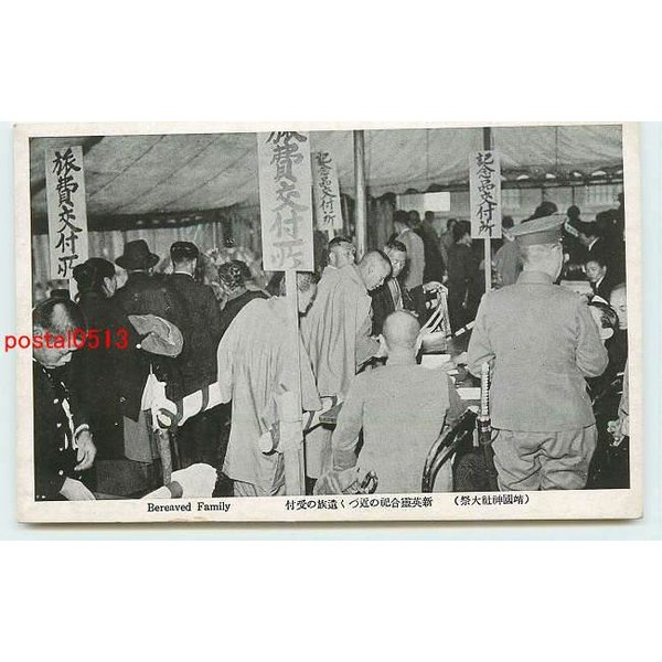 Xi8174東京 靖国神社大祭 遺族の受付【絵葉書