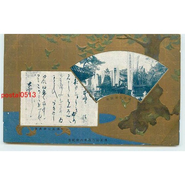 Xj3694熊本 清正公300年大祭記念 *アルバム跡有り k 【絵葉書