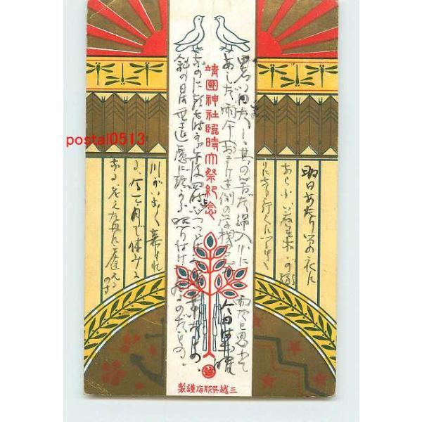 Xp3609東京 靖国神社臨時大祭記念 アート *傷み有り【絵葉書