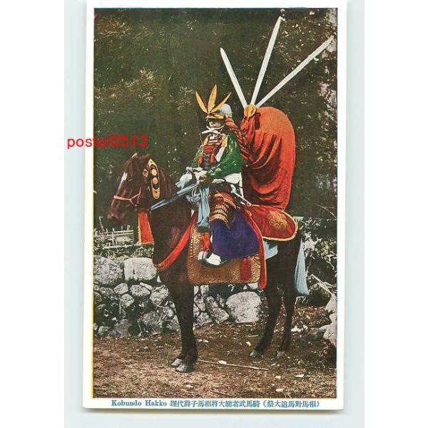 Xq0565福島 相馬野馬追大祭 騎馬武者総大将【絵葉書