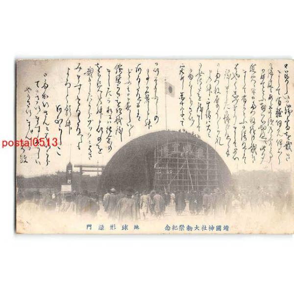 Xt8782東京 靖国神社大祭 地球形緑門 実逓便 *傷み有り【絵葉書