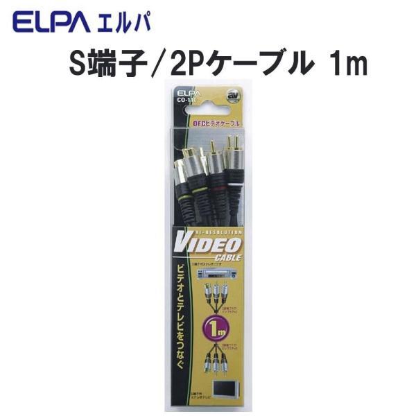ELPA S端子 2Pケーブル 1m CO 110