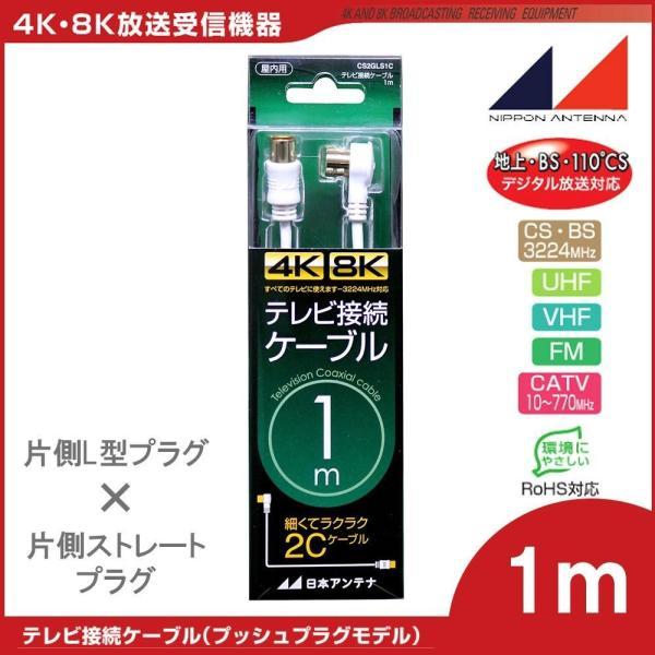 日本アンテナ 4K8K対応テレビ接続ケーブル2C1m 片側L型プラグ 片側ス
