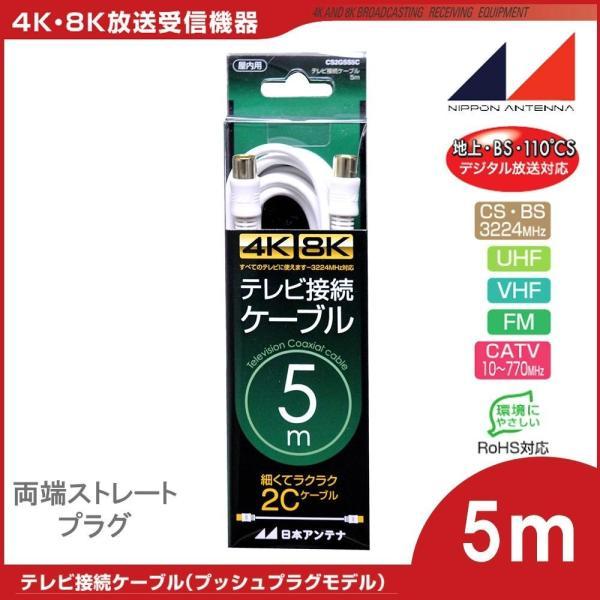 日本アンテナ 4K8K対応テレビ接続ケーブル2C5m 両端ストレートプラグ