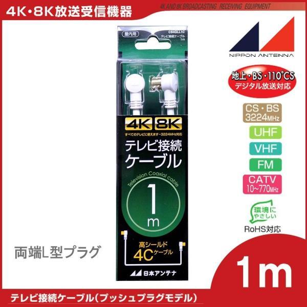 日本アンテナ 4K8K対応テレビ接続ケーブル 4C 1m 両端L型プラグ CS4GLL1C 2181806