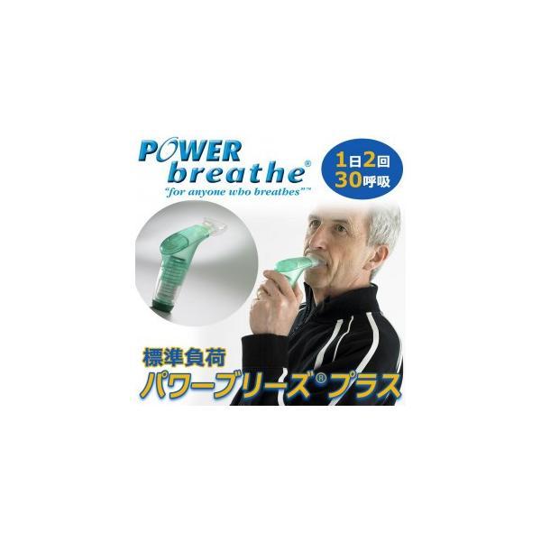 鍛える 肺活量