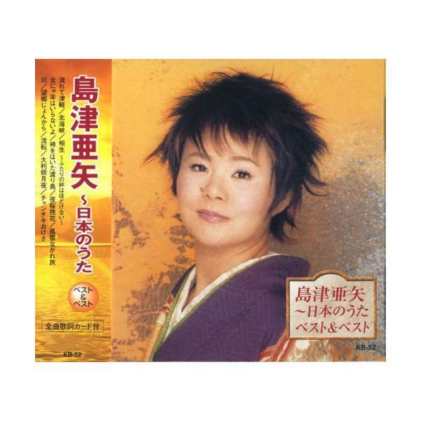 CD島津亜矢〜日本のうたベスト&ベストKB-52