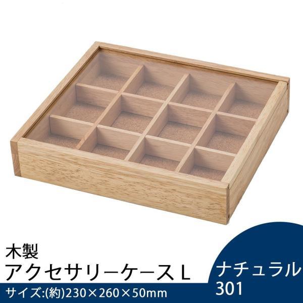 木製 アクセサリーケース L ナチュラル 301 550 301