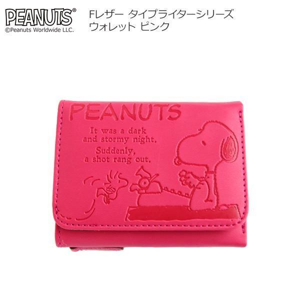 スヌーピー Fレザー タイプライターシリーズ ウォレット ピンク