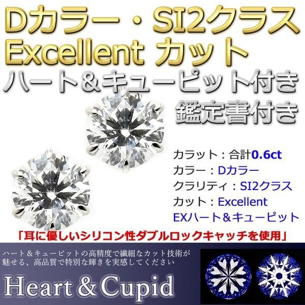 ダイヤモンド ピアス プラチナ Pt900 0.6ct ダイヤピアス Dカラー SI2 Excellent EXハート&キューピット エクセレント 鑑定書付き