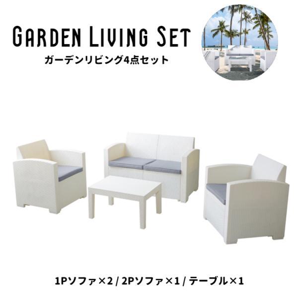 おしゃれ ガーデンソファ テーブル 4点セット ラタン調 ガーデンチェア バルコニー テラス モダン 屋外 野外  木目調 軽量 ods-103
