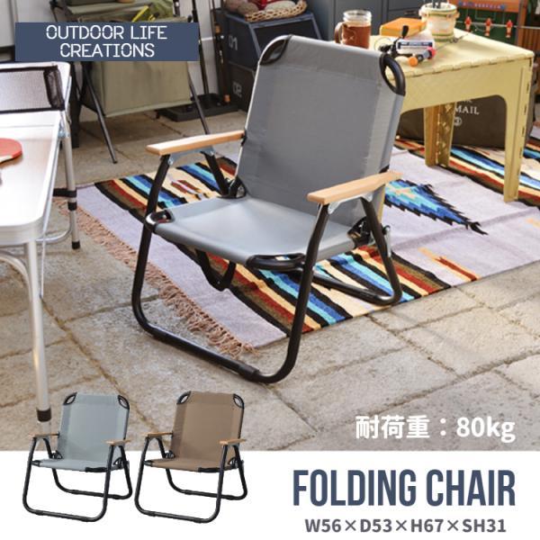 アウトドアチェア レジャーチェア キャンプ椅子 キャンプチェア 軽量 折りたたみ椅子 コンパクト アウトドア おしゃれ アースカラー olc-621