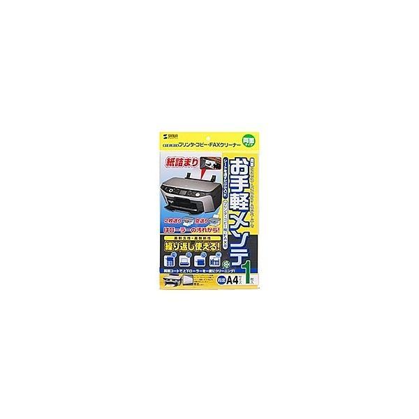【在庫目安:お取り寄せ】 サンワサプライ CD-13W1 OAクリーニングペーパー(両面タイプ)