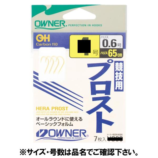 オーナー 競技用プロスト 針4号-ハリス0.8号(東日本店)