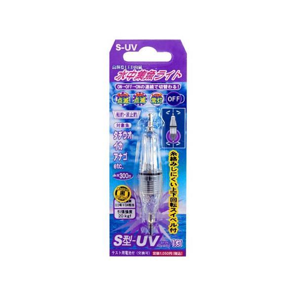ルミカ 水中集魚ライト 小 S型‐UV(1灯)(東日本店)