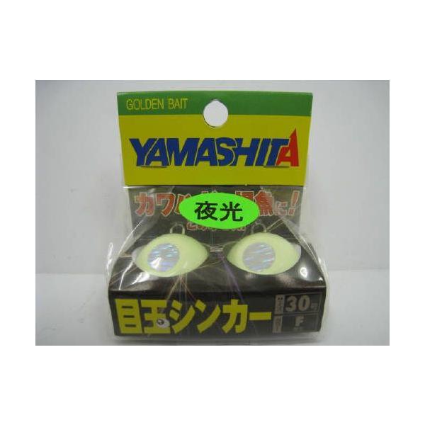 ヤマリア 目玉シンカー 30号 F