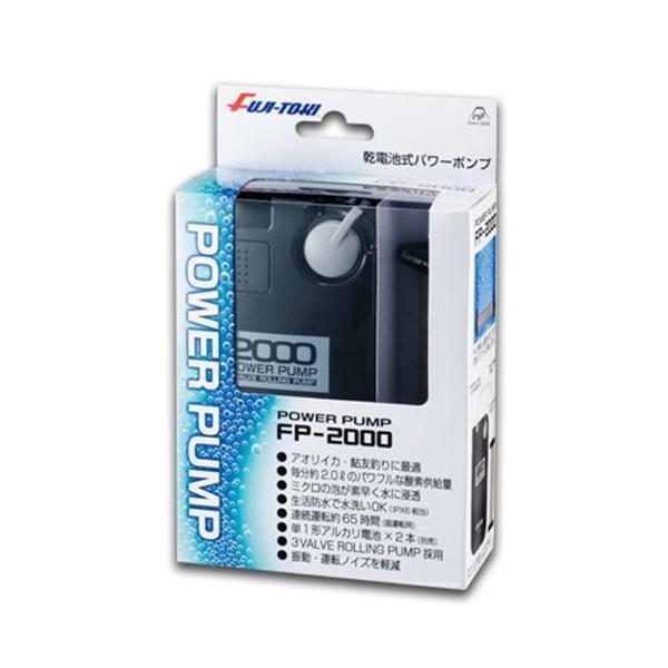 冨士灯器 パワーポンプ FP−2000